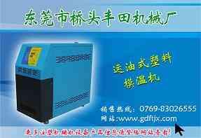 运油式塑料模温机