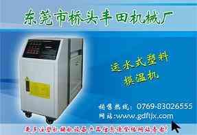 运水式塑料模温机