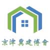 2021天津建材展览会\京津冀建博会