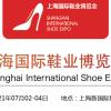 2021第十八届上海鞋业展