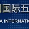中国五金工具展-2021中国五金展