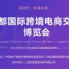 2021成都国际新零售微商及社交电商博览会