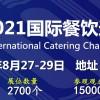 2021中国特许加盟展-2021中国餐饮展