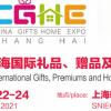 2021上海家庭礼品展-2021上海家居礼品展