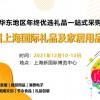 2021中国家居礼品展(上海)