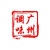 2021中国广州调味品包装设备展